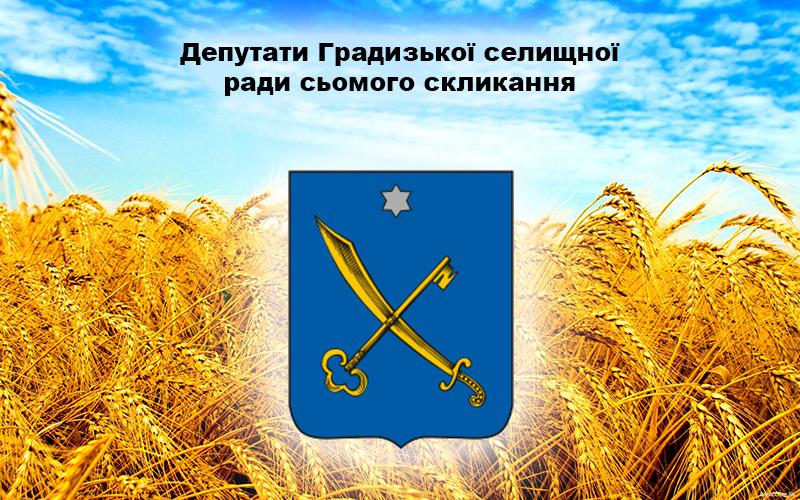 Результати поіменного голосування 40 (позачергової) сесії 7 скликання від 20.08.2019р.