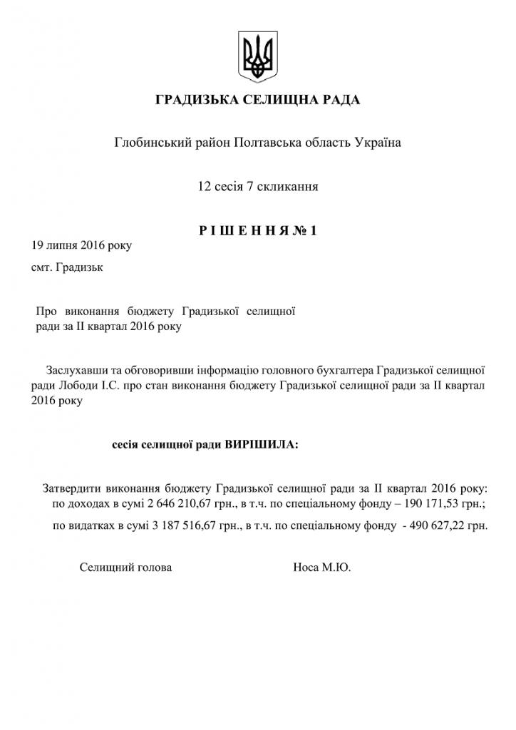 http://gradizka-rada.gov.ua/wp-content/uploads/2016/08/ГРАДИЗЬКА-СЕЛИЩНА-РАДА-01-724x1024.png
