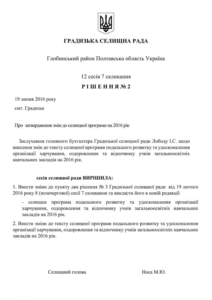 https://gradizka-rada.gov.ua/wp-content/uploads/2016/08/ГРАДИЗЬКА-СЕЛИЩНА-РАДА-02-724x1024.png