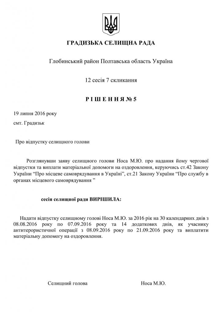 https://gradizka-rada.gov.ua/wp-content/uploads/2016/08/ГРАДИЗЬКА-СЕЛИЩНА-РАДА-05-724x1024.png