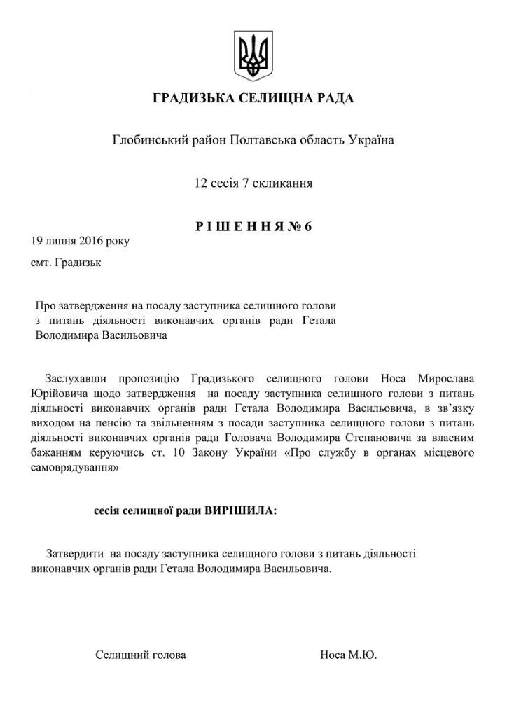 https://gradizka-rada.gov.ua/wp-content/uploads/2016/08/ГРАДИЗЬКА-СЕЛИЩНА-РАДА-06-724x1024.png