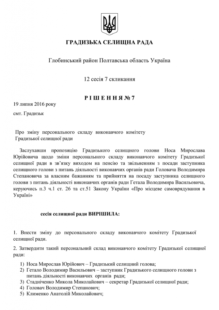 https://gradizka-rada.gov.ua/wp-content/uploads/2016/08/ГРАДИЗЬКА-СЕЛИЩНА-РАДА-07-724x1024.png