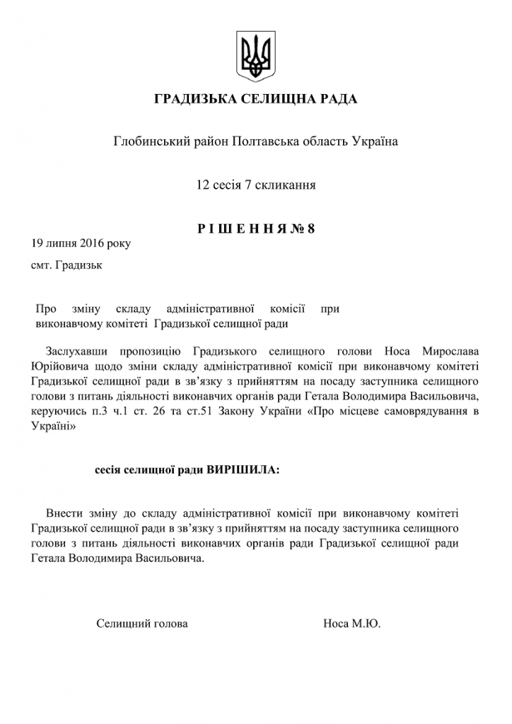 https://gradizka-rada.gov.ua/wp-content/uploads/2016/08/ГРАДИЗЬКА-СЕЛИЩНА-РАДА-09-724x1024.png