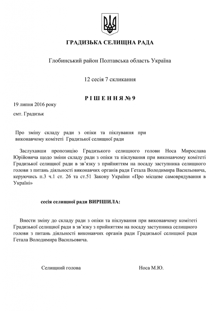 http://gradizka-rada.gov.ua/wp-content/uploads/2016/08/ГРАДИЗЬКА-СЕЛИЩНА-РАДА-10-724x1024.png