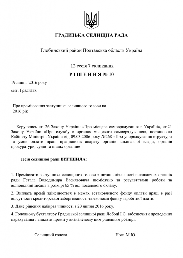 https://gradizka-rada.gov.ua/wp-content/uploads/2016/08/ГРАДИЗЬКА-СЕЛИЩНА-РАДА-11-724x1024.png