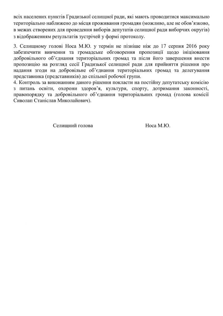 http://gradizka-rada.gov.ua/wp-content/uploads/2016/08/ГРАДИЗЬКА-СЕЛИЩНА-РАДА-13-724x1024.png