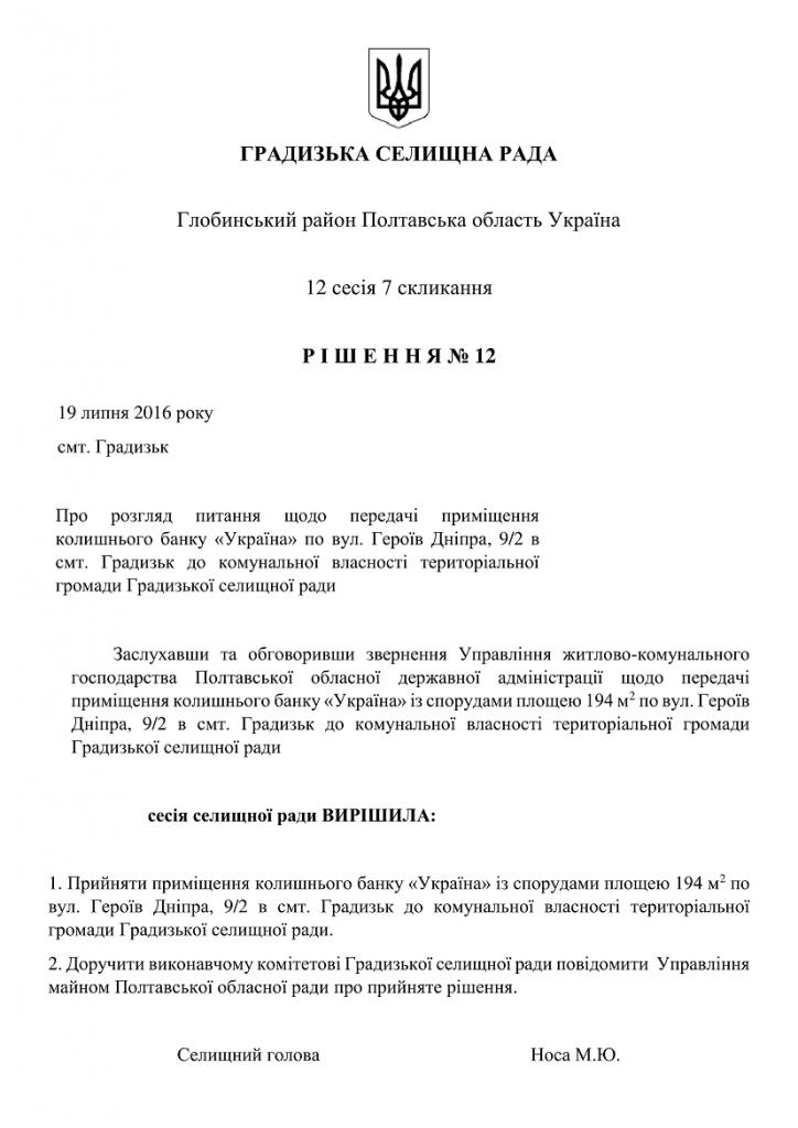 http://gradizka-rada.gov.ua/wp-content/uploads/2016/08/ГРАДИЗЬКА-СЕЛИЩНА-РАДА-14-724x1024.png