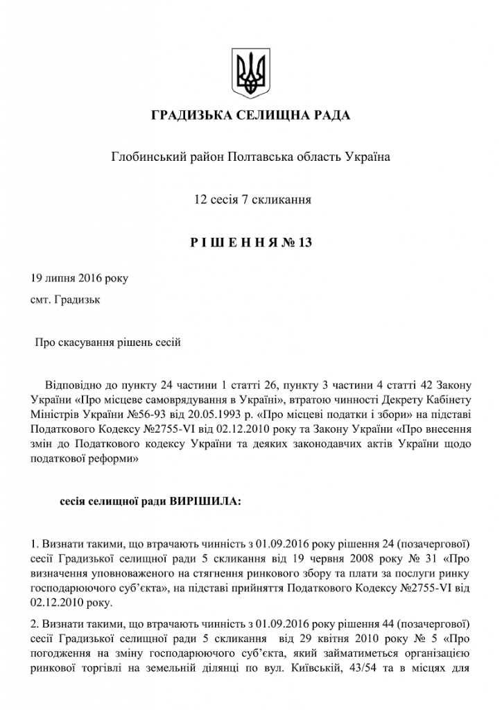 http://gradizka-rada.gov.ua/wp-content/uploads/2016/08/ГРАДИЗЬКА-СЕЛИЩНА-РАДА-15-724x1024.png