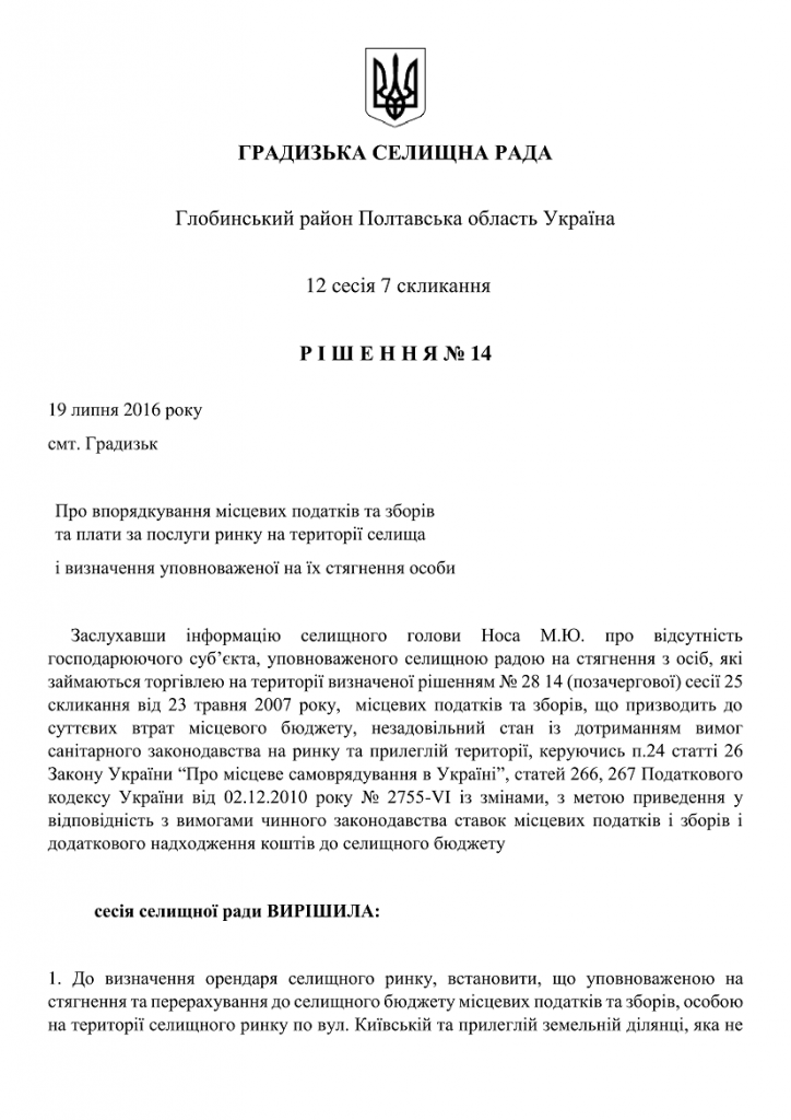 https://gradizka-rada.gov.ua/wp-content/uploads/2016/08/ГРАДИЗЬКА-СЕЛИЩНА-РАДА-17-724x1024.png