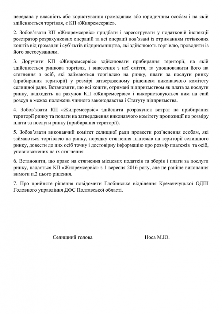 https://gradizka-rada.gov.ua/wp-content/uploads/2016/08/ГРАДИЗЬКА-СЕЛИЩНА-РАДА-18-724x1024.png