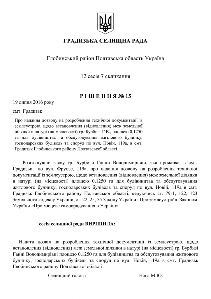 http://gradizka-rada.gov.ua/wp-content/uploads/2016/08/ГРАДИЗЬКА-СЕЛИЩНА-РАДА-19-724x1024.png