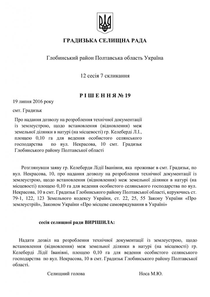 http://gradizka-rada.gov.ua/wp-content/uploads/2016/08/ГРАДИЗЬКА-СЕЛИЩНА-РАДА-20-724x1024.png