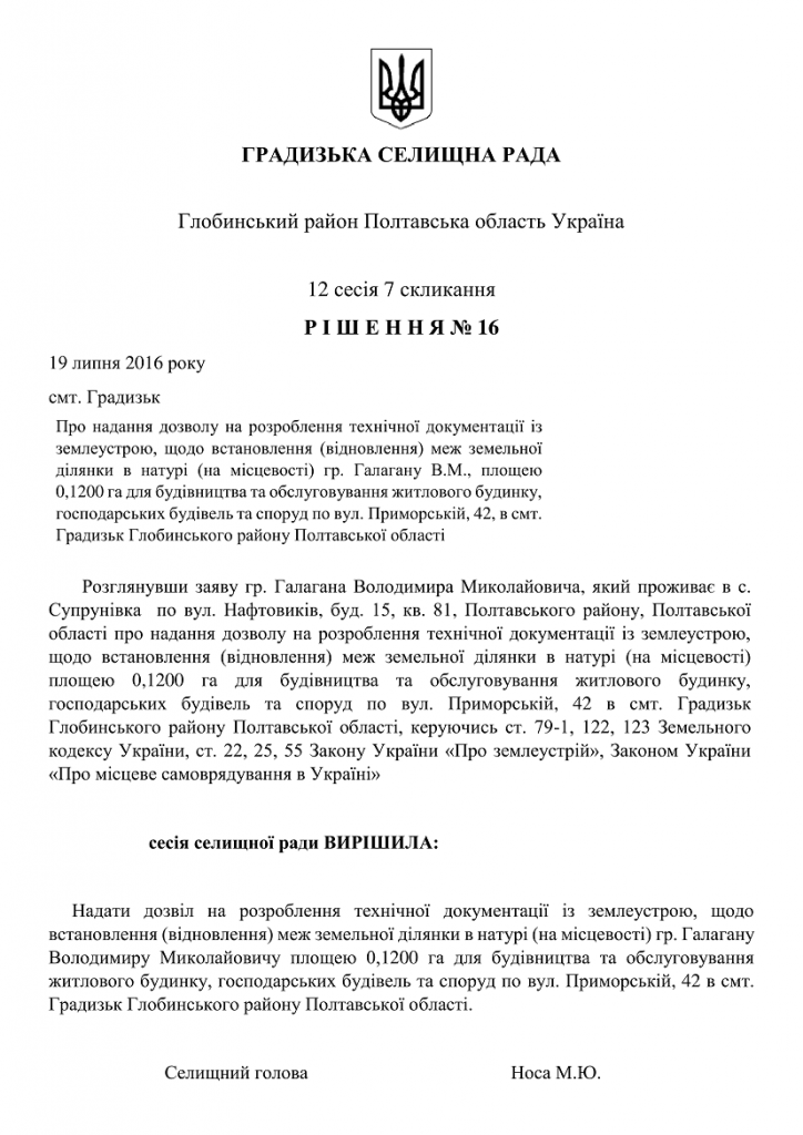 https://gradizka-rada.gov.ua/wp-content/uploads/2016/08/ГРАДИЗЬКА-СЕЛИЩНА-РАДА-21-724x1024.png