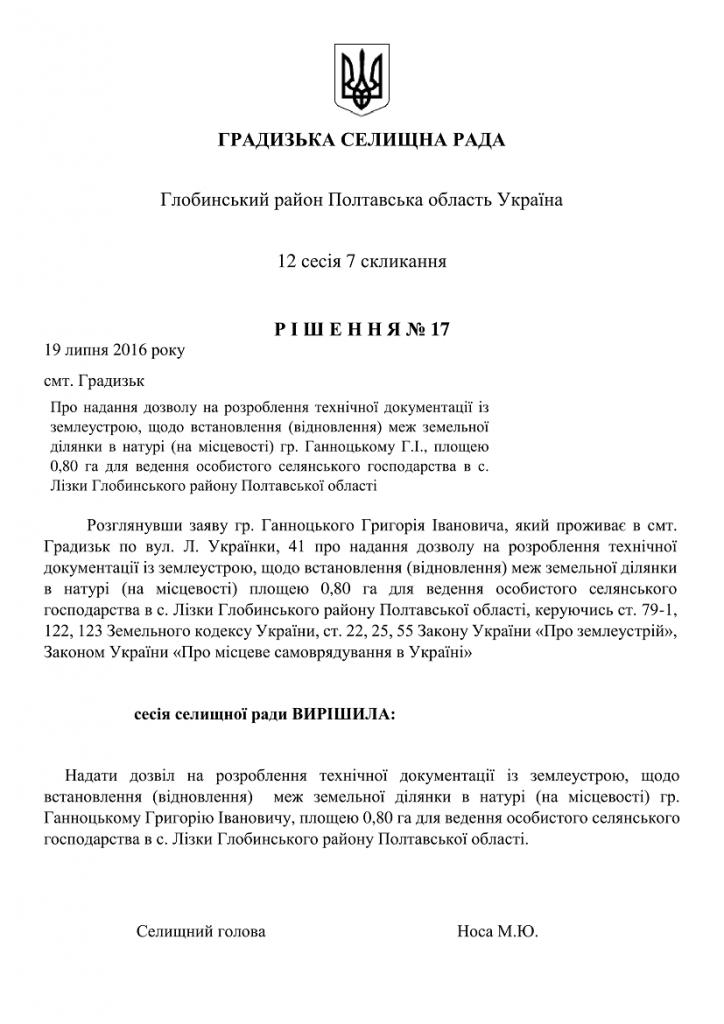 http://gradizka-rada.gov.ua/wp-content/uploads/2016/08/ГРАДИЗЬКА-СЕЛИЩНА-РАДА-22-724x1024.png