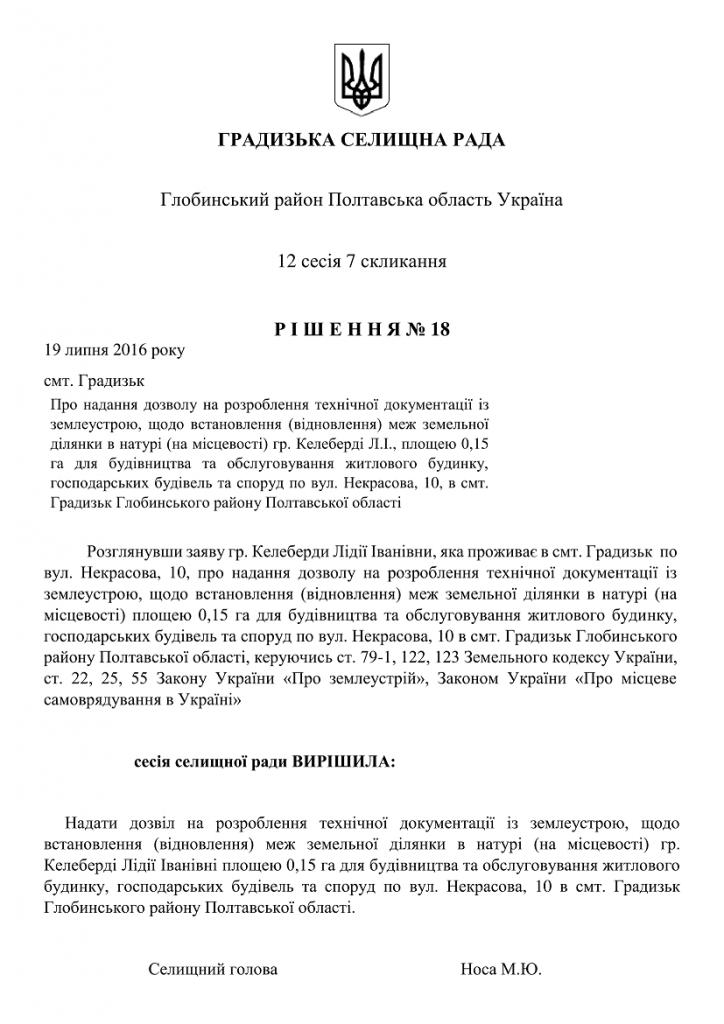 https://gradizka-rada.gov.ua/wp-content/uploads/2016/08/ГРАДИЗЬКА-СЕЛИЩНА-РАДА-23-724x1024.png