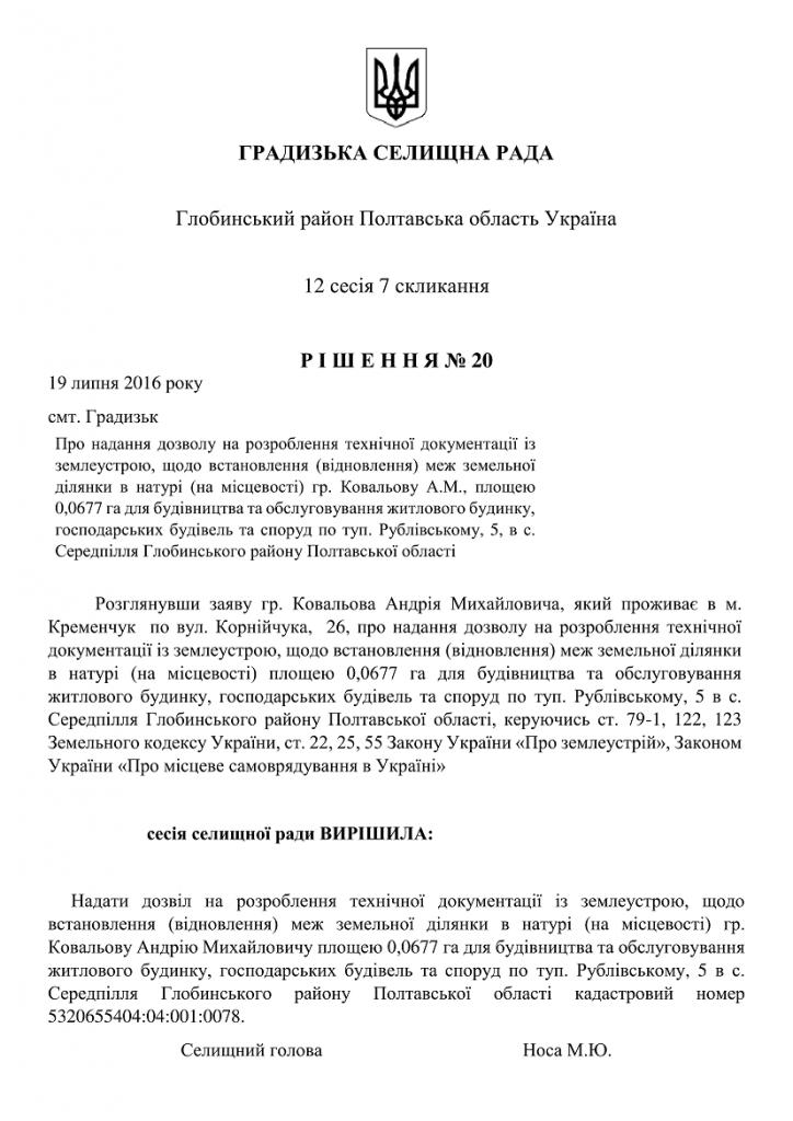 https://gradizka-rada.gov.ua/wp-content/uploads/2016/08/ГРАДИЗЬКА-СЕЛИЩНА-РАДА-24-724x1024.png