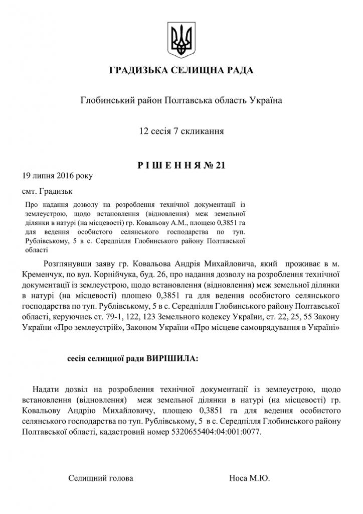 http://gradizka-rada.gov.ua/wp-content/uploads/2016/08/ГРАДИЗЬКА-СЕЛИЩНА-РАДА-25-724x1024.png