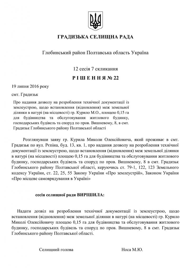 http://gradizka-rada.gov.ua/wp-content/uploads/2016/08/ГРАДИЗЬКА-СЕЛИЩНА-РАДА-26-724x1024.png