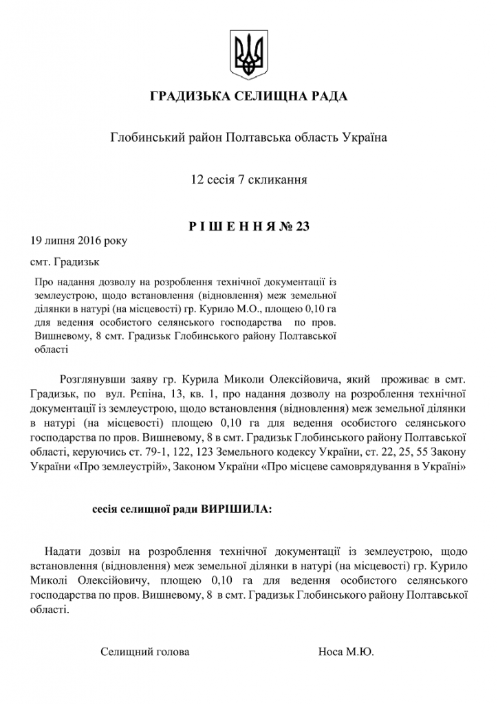 http://gradizka-rada.gov.ua/wp-content/uploads/2016/08/ГРАДИЗЬКА-СЕЛИЩНА-РАДА-27-724x1024.png