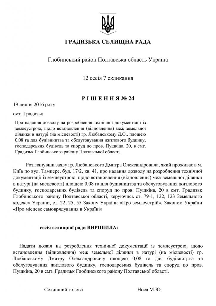 http://gradizka-rada.gov.ua/wp-content/uploads/2016/08/ГРАДИЗЬКА-СЕЛИЩНА-РАДА-28-724x1024.png