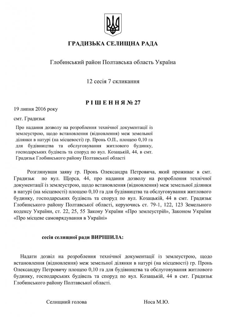 http://gradizka-rada.gov.ua/wp-content/uploads/2016/08/ГРАДИЗЬКА-СЕЛИЩНА-РАДА-31-724x1024.png