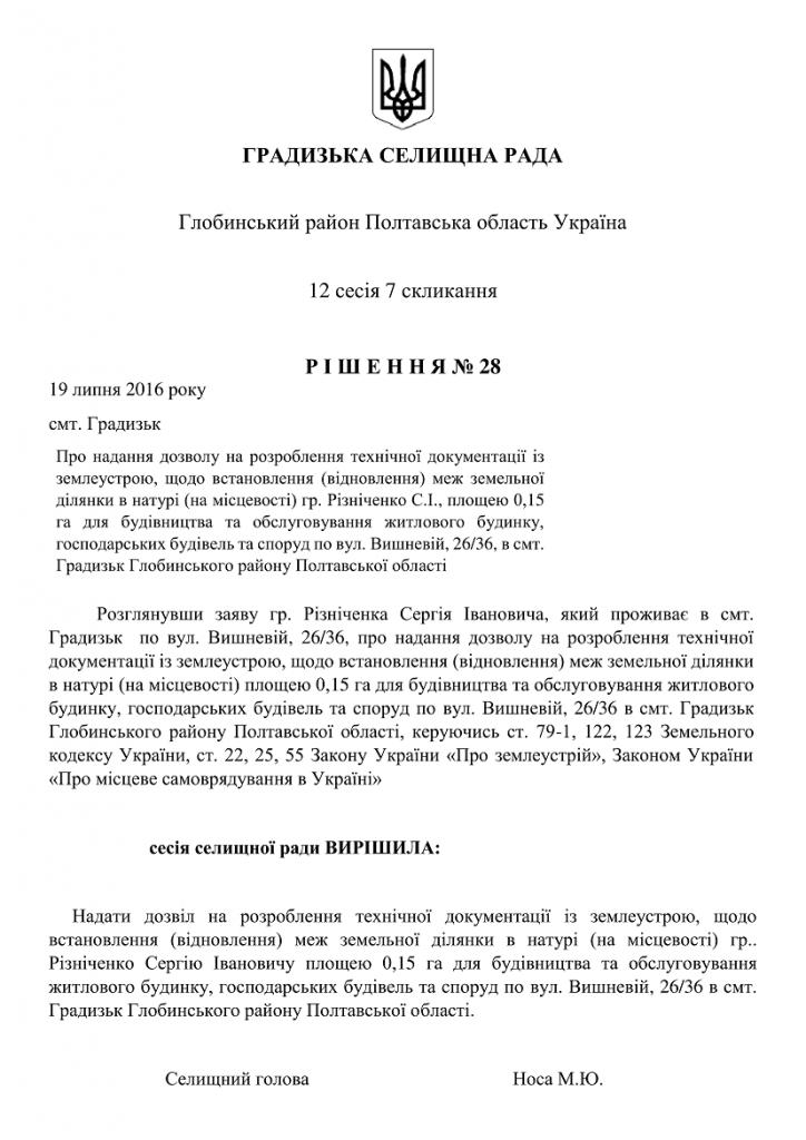 https://gradizka-rada.gov.ua/wp-content/uploads/2016/08/ГРАДИЗЬКА-СЕЛИЩНА-РАДА-32-724x1024.png