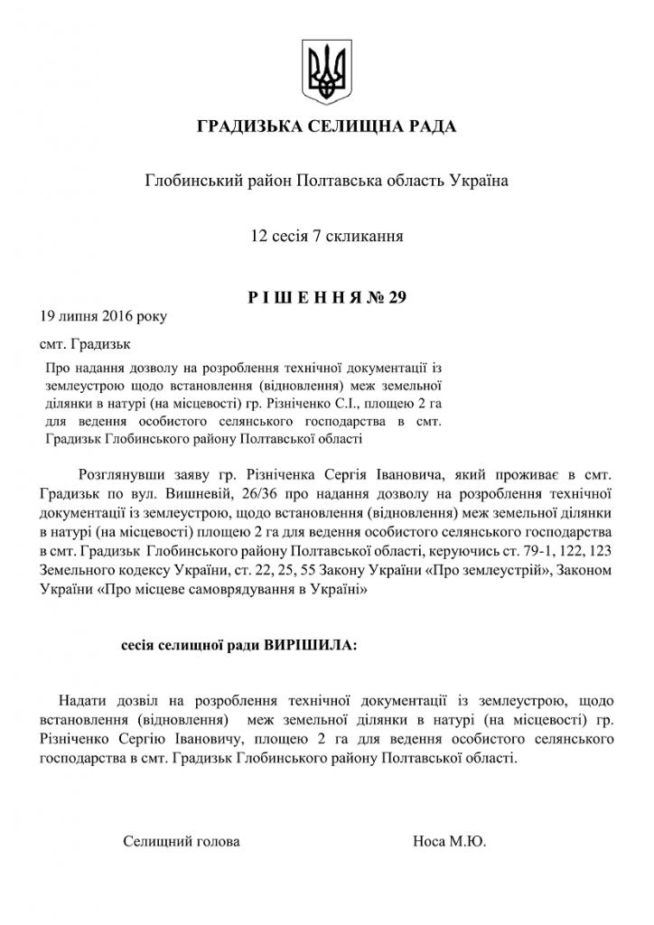 https://gradizka-rada.gov.ua/wp-content/uploads/2016/08/ГРАДИЗЬКА-СЕЛИЩНА-РАДА-33-724x1024.png