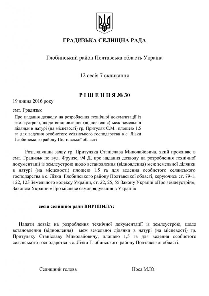 http://gradizka-rada.gov.ua/wp-content/uploads/2016/08/ГРАДИЗЬКА-СЕЛИЩНА-РАДА-34-724x1024.png