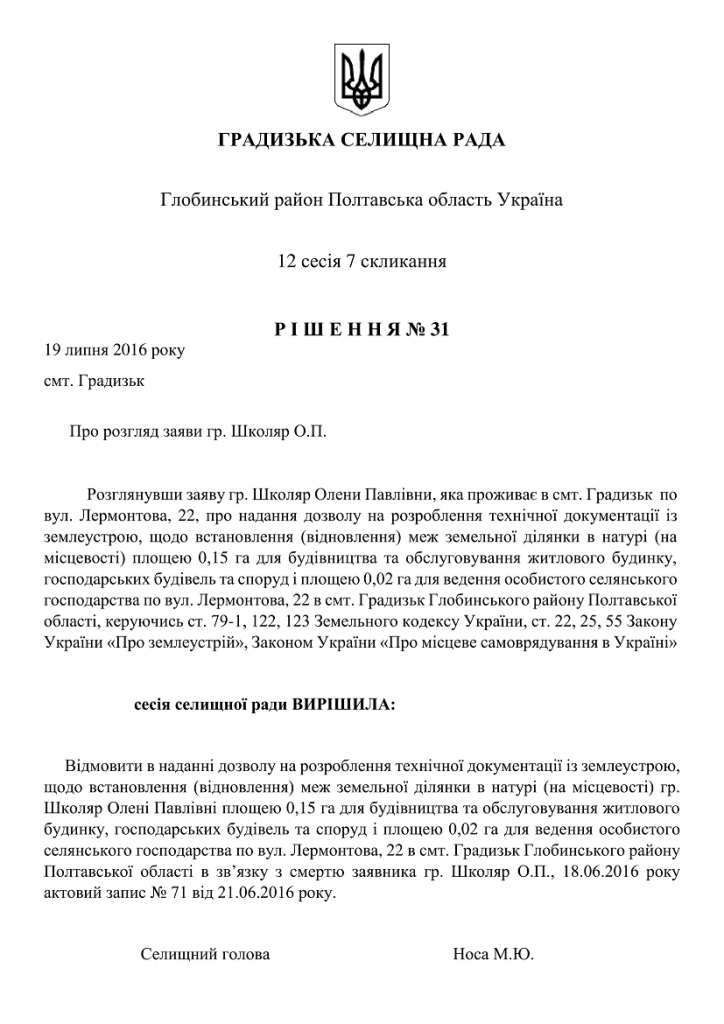 http://gradizka-rada.gov.ua/wp-content/uploads/2016/08/ГРАДИЗЬКА-СЕЛИЩНА-РАДА-35-724x1024.png