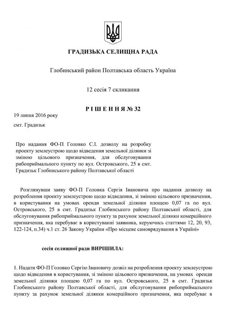 https://gradizka-rada.gov.ua/wp-content/uploads/2016/08/ГРАДИЗЬКА-СЕЛИЩНА-РАДА-36-724x1024.png