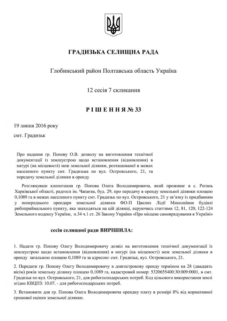 https://gradizka-rada.gov.ua/wp-content/uploads/2016/08/ГРАДИЗЬКА-СЕЛИЩНА-РАДА-38-724x1024.png