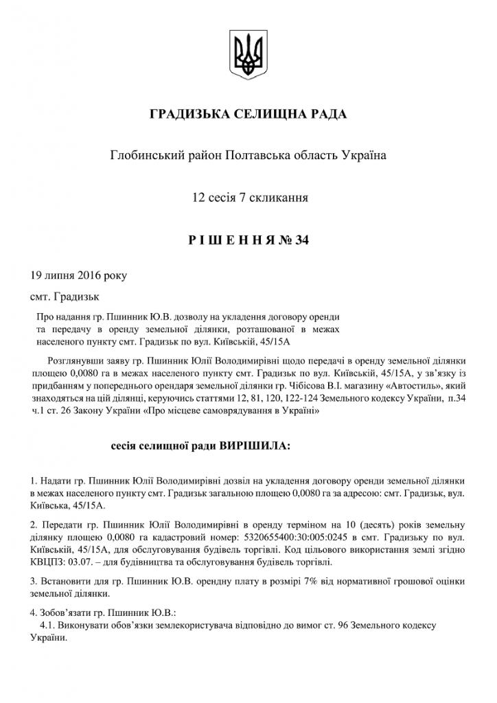https://gradizka-rada.gov.ua/wp-content/uploads/2016/08/ГРАДИЗЬКА-СЕЛИЩНА-РАДА-40-724x1024.png