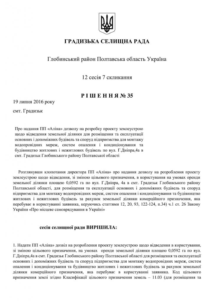 http://gradizka-rada.gov.ua/wp-content/uploads/2016/08/ГРАДИЗЬКА-СЕЛИЩНА-РАДА-42-724x1024.png