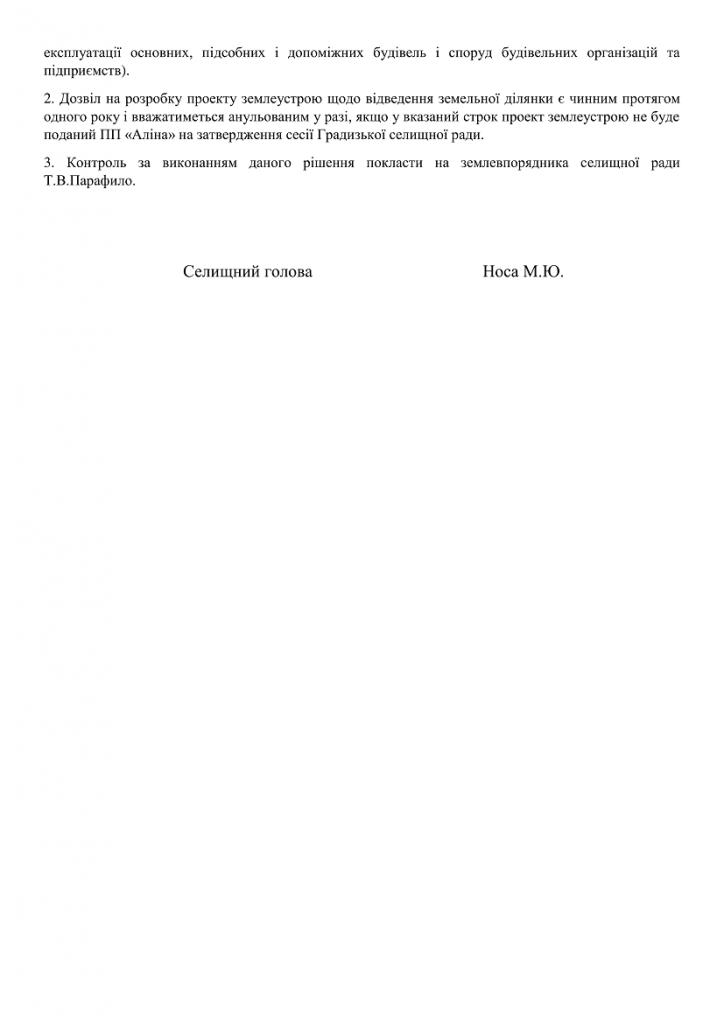 http://gradizka-rada.gov.ua/wp-content/uploads/2016/08/ГРАДИЗЬКА-СЕЛИЩНА-РАДА-43-724x1024.png
