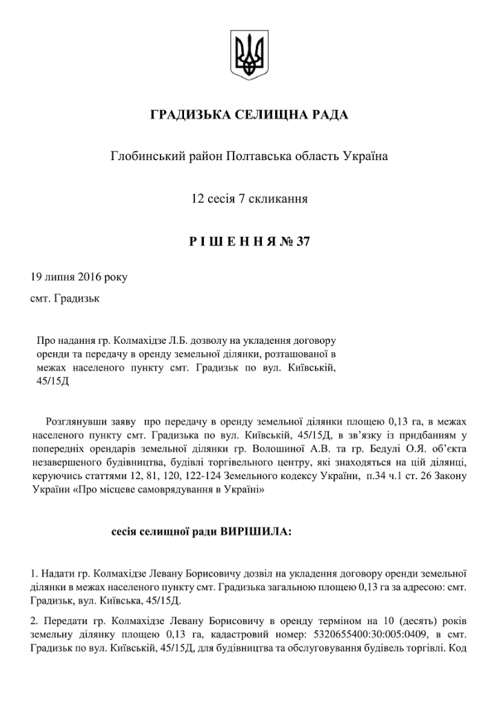 https://gradizka-rada.gov.ua/wp-content/uploads/2016/08/ГРАДИЗЬКА-СЕЛИЩНА-РАДА-45-724x1024.png