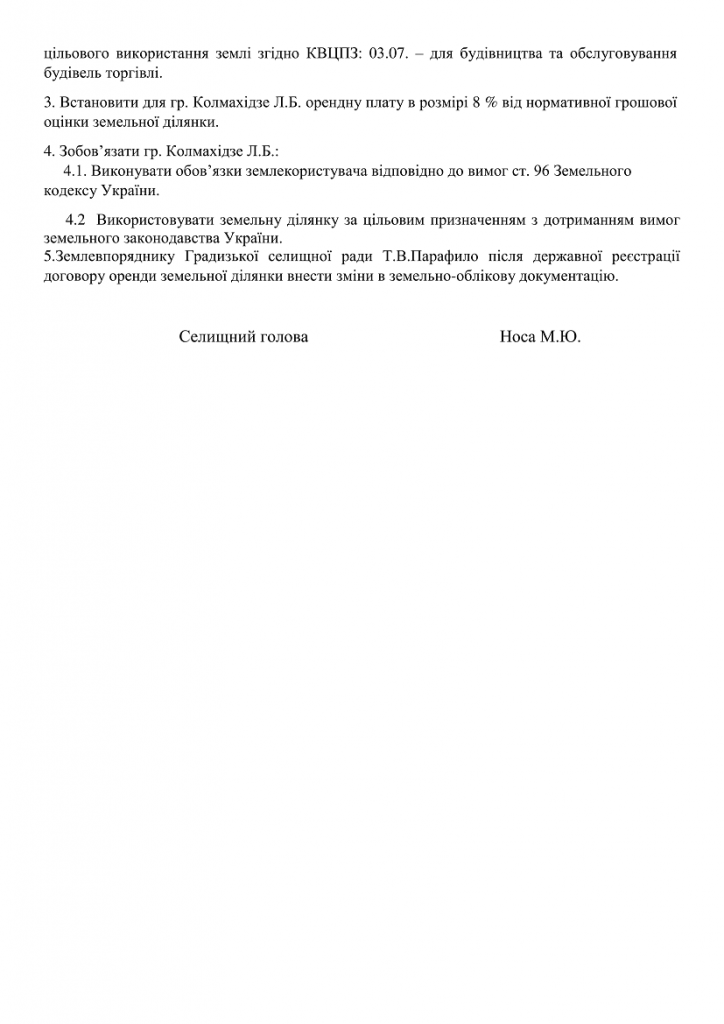 http://gradizka-rada.gov.ua/wp-content/uploads/2016/08/ГРАДИЗЬКА-СЕЛИЩНА-РАДА-46-724x1024.png