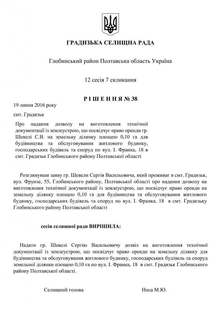 http://gradizka-rada.gov.ua/wp-content/uploads/2016/08/ГРАДИЗЬКА-СЕЛИЩНА-РАДА-47-724x1024.png