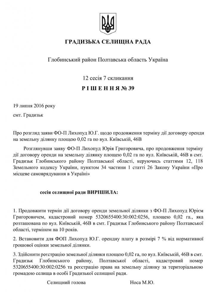 http://gradizka-rada.gov.ua/wp-content/uploads/2016/08/ГРАДИЗЬКА-СЕЛИЩНА-РАДА-48-724x1024.png