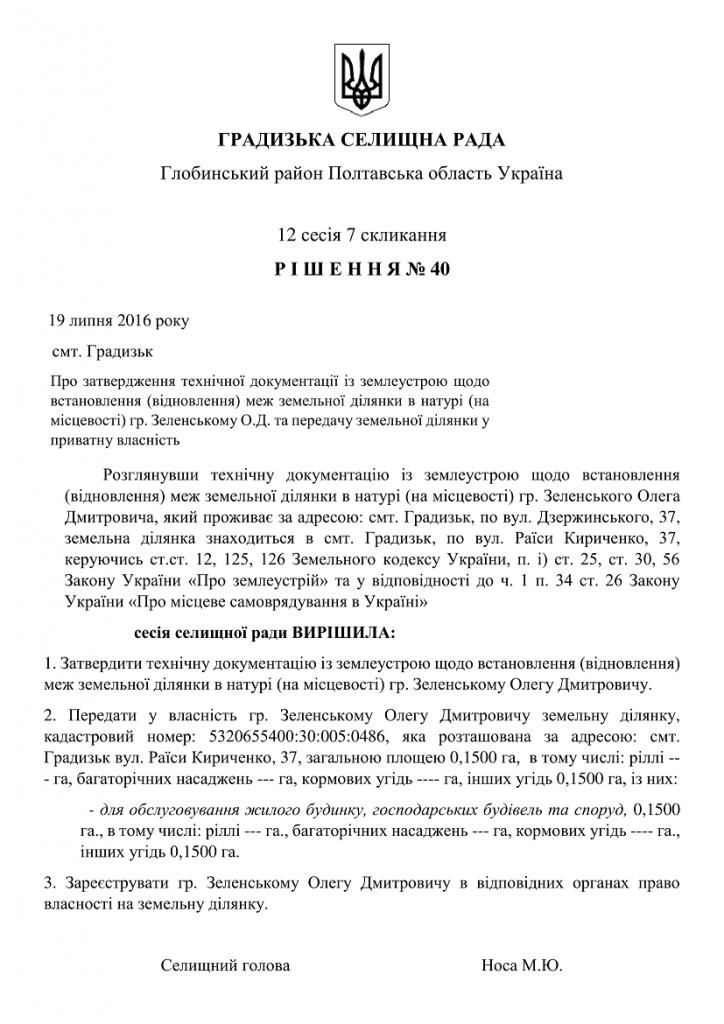 http://gradizka-rada.gov.ua/wp-content/uploads/2016/08/ГРАДИЗЬКА-СЕЛИЩНА-РАДА-49-724x1024.png
