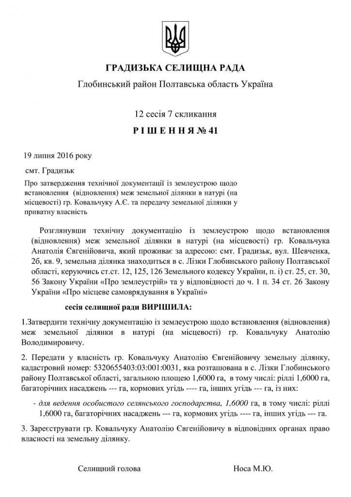 http://gradizka-rada.gov.ua/wp-content/uploads/2016/08/ГРАДИЗЬКА-СЕЛИЩНА-РАДА-50-724x1024.png