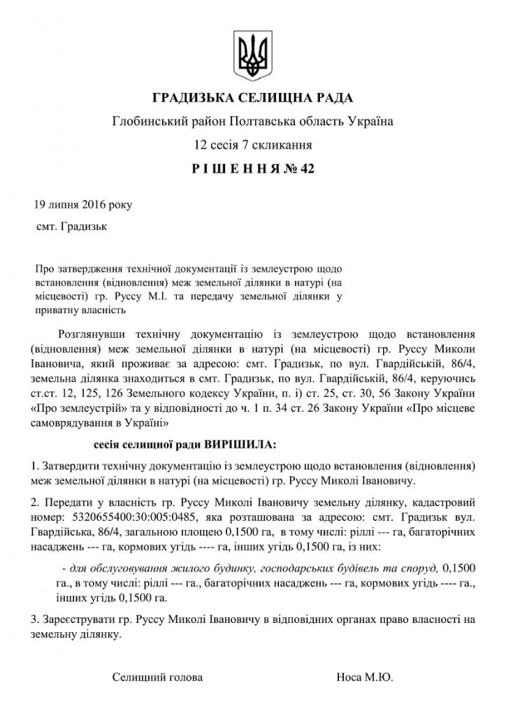 http://gradizka-rada.gov.ua/wp-content/uploads/2016/08/ГРАДИЗЬКА-СЕЛИЩНА-РАДА-51-724x1024.png