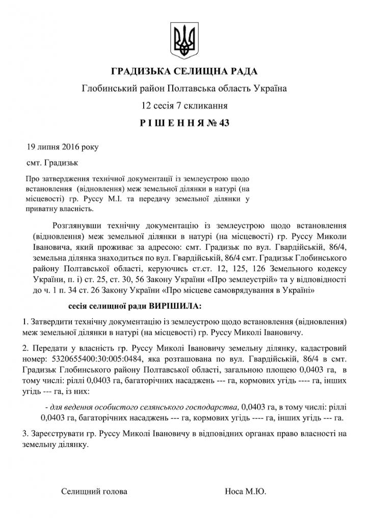 http://gradizka-rada.gov.ua/wp-content/uploads/2016/08/ГРАДИЗЬКА-СЕЛИЩНА-РАДА-52-724x1024.png