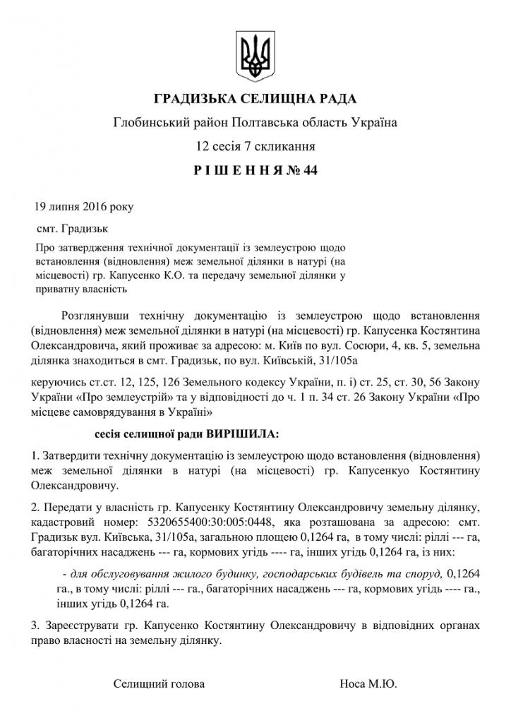http://gradizka-rada.gov.ua/wp-content/uploads/2016/08/ГРАДИЗЬКА-СЕЛИЩНА-РАДА-53-724x1024.png