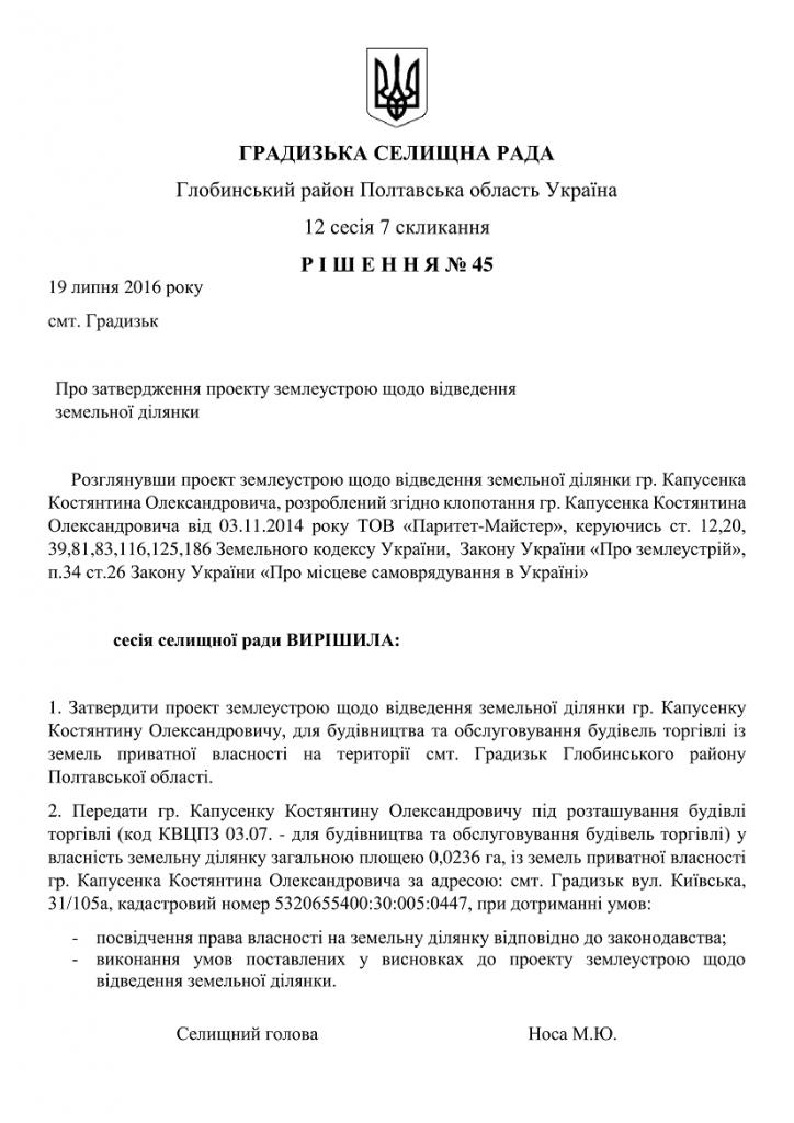 http://gradizka-rada.gov.ua/wp-content/uploads/2016/08/ГРАДИЗЬКА-СЕЛИЩНА-РАДА-54-724x1024.png