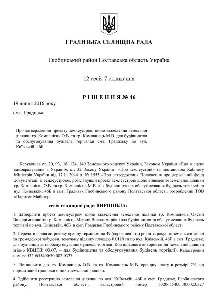 http://gradizka-rada.gov.ua/wp-content/uploads/2016/08/ГРАДИЗЬКА-СЕЛИЩНА-РАДА-55-724x1024.png