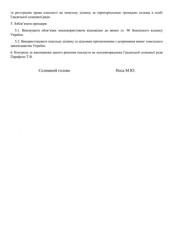 http://gradizka-rada.gov.ua/wp-content/uploads/2016/08/ГРАДИЗЬКА-СЕЛИЩНА-РАДА-56-724x1024.png