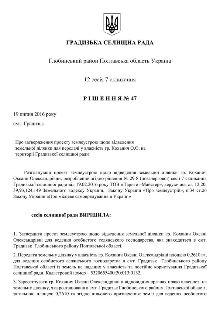 http://gradizka-rada.gov.ua/wp-content/uploads/2016/08/ГРАДИЗЬКА-СЕЛИЩНА-РАДА-57-724x1024.png