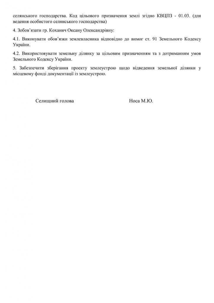 http://gradizka-rada.gov.ua/wp-content/uploads/2016/08/ГРАДИЗЬКА-СЕЛИЩНА-РАДА-58-724x1024.png