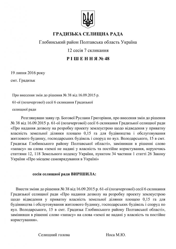 http://gradizka-rada.gov.ua/wp-content/uploads/2016/08/ГРАДИЗЬКА-СЕЛИЩНА-РАДА-59-724x1024.png