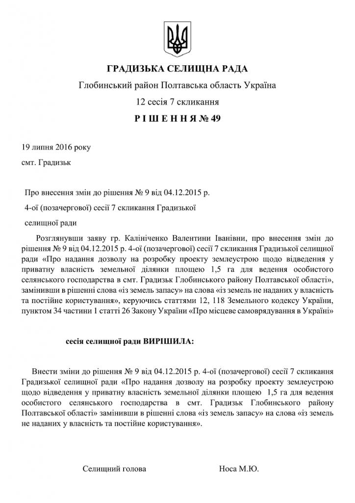 https://gradizka-rada.gov.ua/wp-content/uploads/2016/08/ГРАДИЗЬКА-СЕЛИЩНА-РАДА-60-724x1024.png